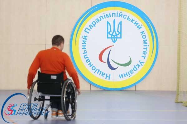 Национальный комитет спорта инвалидов Украины