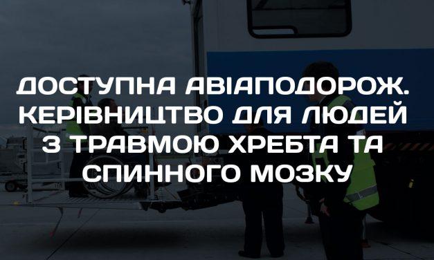 Доступна авіаподорож. Керівництво для людей з травмою хребта та спинного мозку