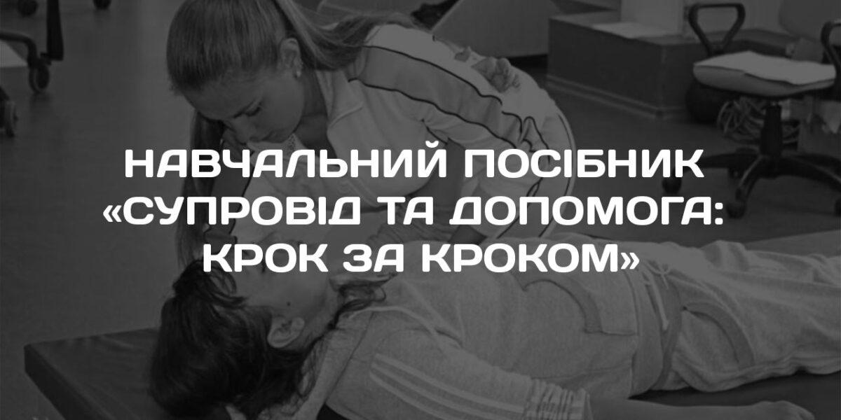Навчальний посібник «Супровід та допомога: крок за кроком»