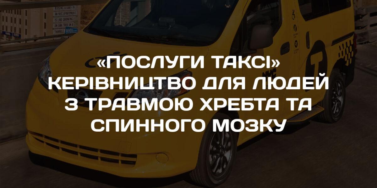 «Послуги таксі»: Керівництво для людей з травмою хребта та спинного мозку