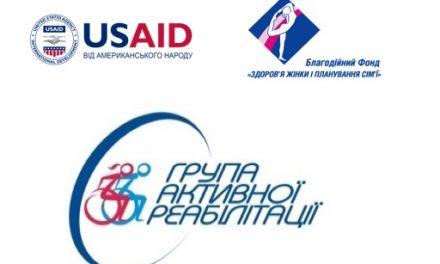 Круглий стіл «Доступ до послуг з репродуктивного здоров'я чоловіків з травмою хребта та спинного мозку у м. Києві»