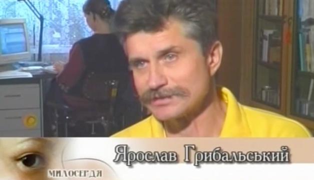 Ярослав Грибальский в Програмі «Милосердя», 2003 рік