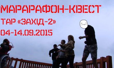 Марафон-квест в таборі АР «Захід-2» (04-14.09.2015)