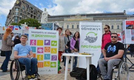 Лідери ГАР долучилися до кампанії проти дискримінації під час святкування Дня Європи