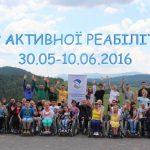 Флешмоб на Таборі активної реабілітації (30.05-10.06.2016)