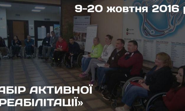 В Західному реабілітаційно-спортивному центрі НКСІУ розпочався четвертий табір активної реабілітації