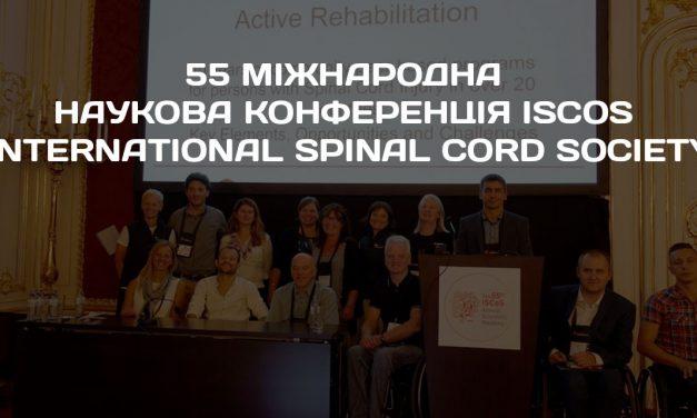 З 14 по 16 вересня у Відні відбулась 55-а Міжнародна наукова конференція ISCoS (International Spinal Cord Society)