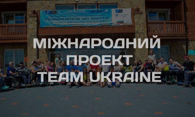 Міжнародний проект ТЕАМ