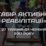Оголошення про проведення табору активної реабілітації