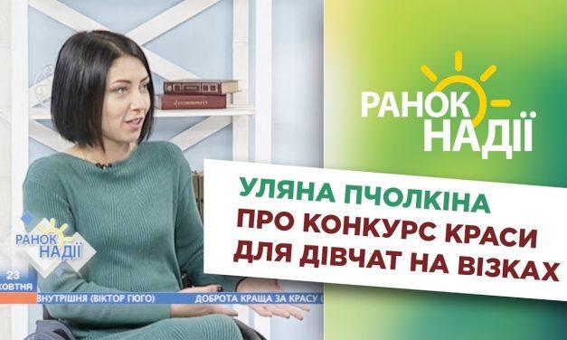 Уляна Пчолкіна про конкурс краси для дівчат на візках