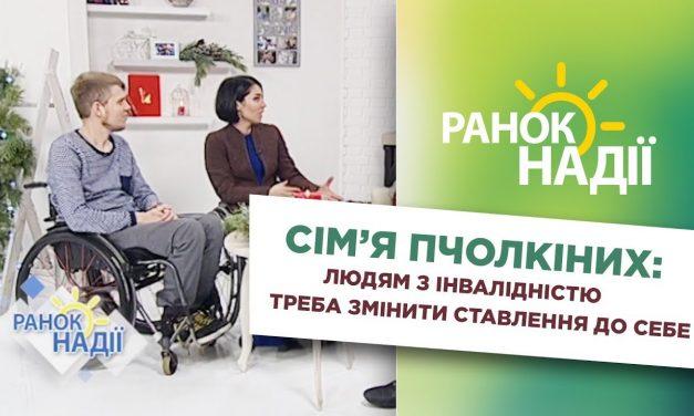Сім'я Пчолкіних: «Людям з інвалідністю треба змінити ставлення до себе»