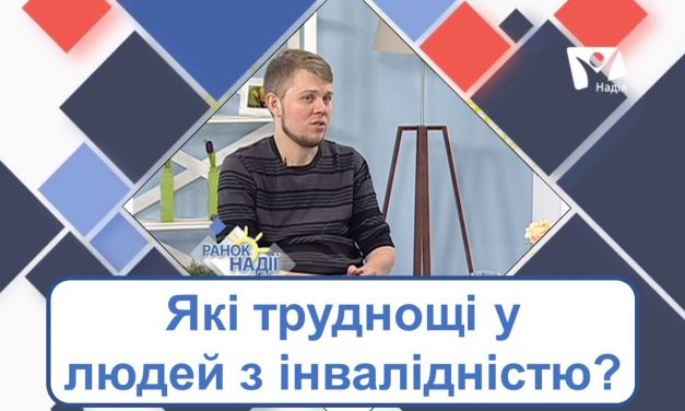 Які труднощі у людей з інвалідністю в Україні?