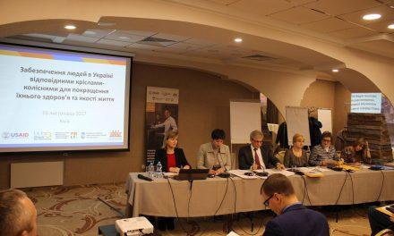 Круглий стіл «Забезпечення людей в Україні відповідними кріслами колісними для покращення їхнього здоров'я та якості життя»