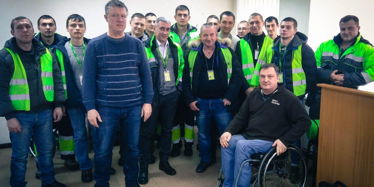 Для працівників Міжнародного Аеропорту «Київ» проведено два семінари щодо супроводу та допомоги маломобільним пасажирам на транспорті