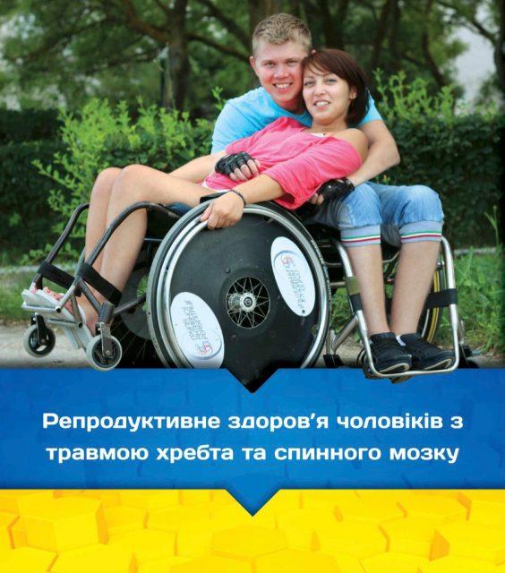 Доступ до послуг з репродуктивного здоров'я в м. Києві чоловіків з травмою хребта та ураженням спинного мозку