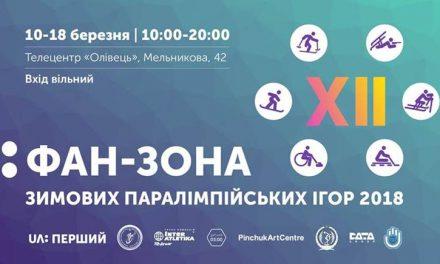 Запрошення відвідати Фан-зону зимових Паралімпійських ігор-2018
