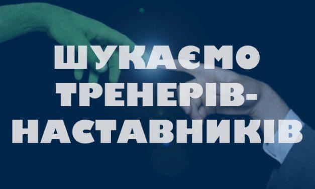 Українська Асоціація фізичної терапії запрошує до співпраці тренерів-наставників!