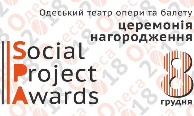 Залишилися лічені години до визначення і нагородження переможців Social Project Awards