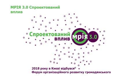 Форум «Мрія 3.0 Спроектований вплив»