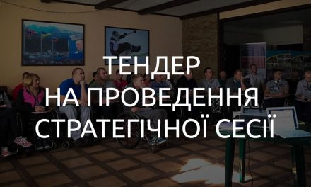 Оголошення про проведення тендеру на закупівлю послуг з проведення стратегічної сесії для ВООІ «Група активної реабілітації»