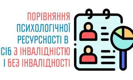Дослідження психологічної витривалості особистості в людей З інвалідністю та БЕЗ