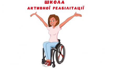 Школа активної реабілітації для жінок з інвалідністю «Я зможу!»