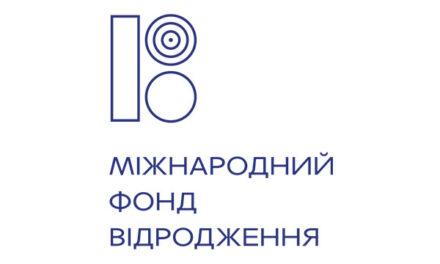 Міжнародний фонд «Відродження»